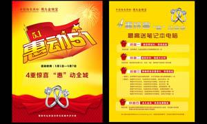 51劳动节珠宝促销海报设计PSD分层素材