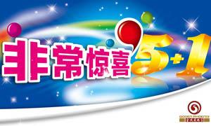51劳动节促销海报设计PSD源文件