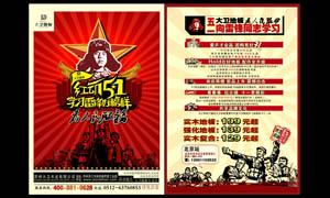 51促销革命海报背景设计PSD分层素材
