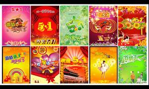 51劳动节海报设计集合PSD源文件