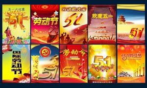 51劳动节喜庆海报集合PSD分层源文件
