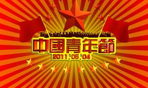 中国青年节放射海报设计PSD分层素材