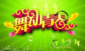 54青年节舞动青春海报设计PSD分层素材