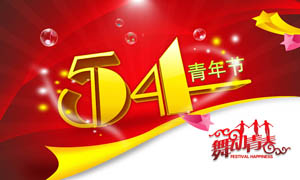 54青年节红色海报设计PSD分层素材