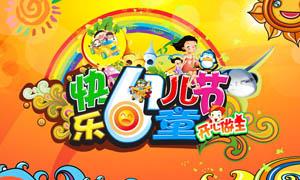 61儿童节卡通海报设计PSD源文件