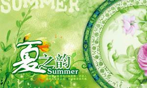 夏之韵服装海报设计PSD分层素材