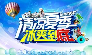 清凉夏季冰爽到底海报设计PSD源文件