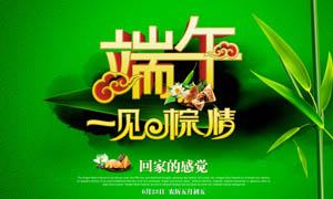 端午节中国风海报设计PSD源文件