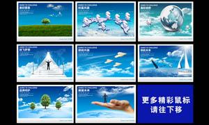 蓝色风格企业文化设计PSD源文件
