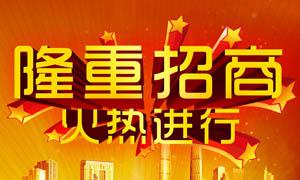 隆重招商火热进行海报设计PSD源文件