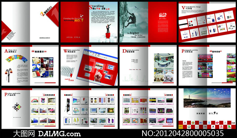 红色广告公司画册模板psd源文件 - 大图网设计素材下载图片