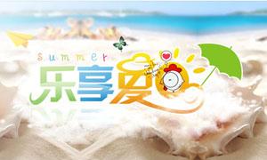 乐享夏日童鞋海报设计矢量素材