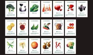 绿色食品产品介绍海报矢量素材