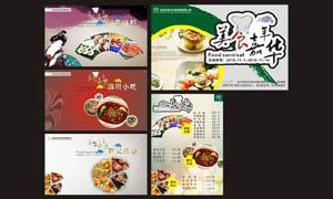 美食嘉年华宣传单设计矢量素材