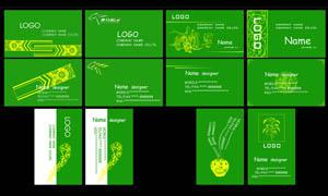 绿色简洁名片设计矢量素材