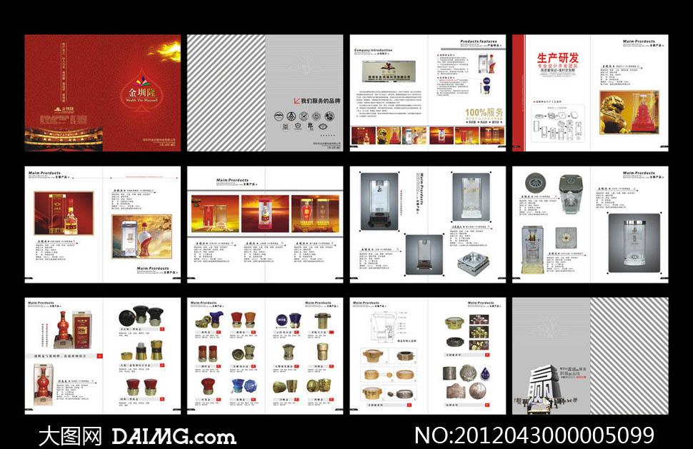 酒类企业画册模板矢量素材 - 大图网设计素材下载