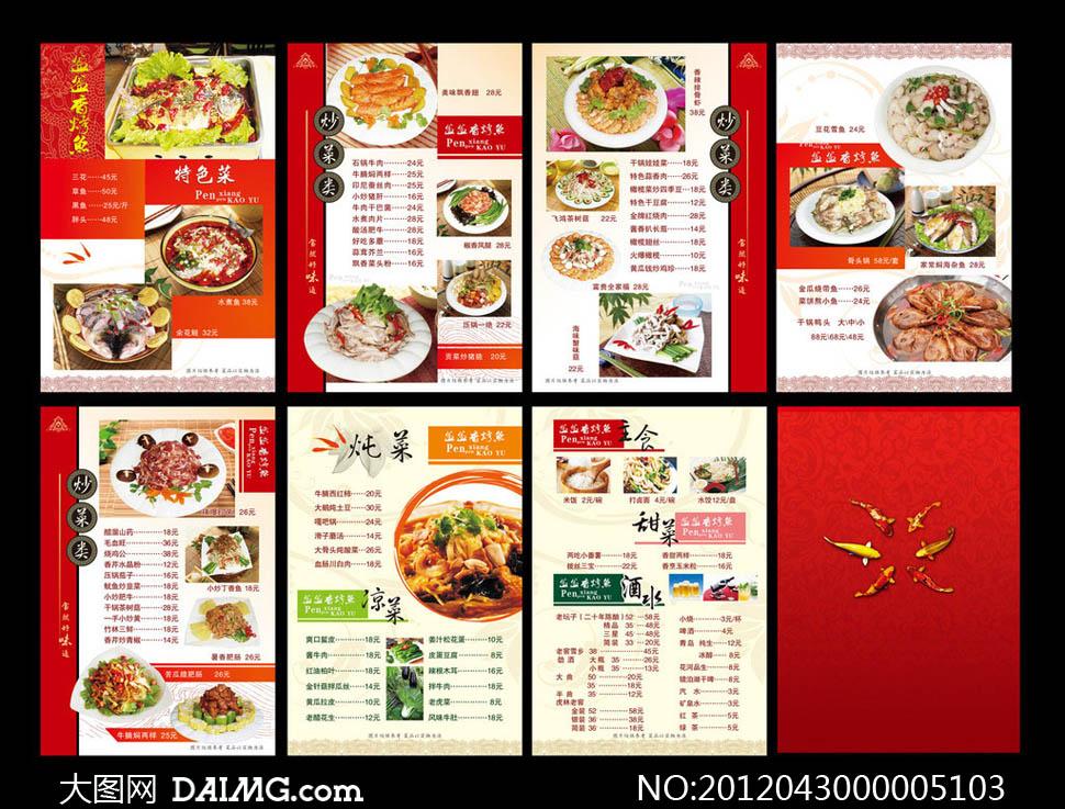 红色菜谱菜单设计矢量素材 - 大图网设计素材下载