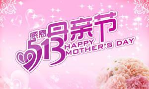 感恩母亲节字体设计PSD分层素材