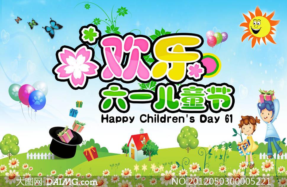 欢乐儿童节卡通海报设计psd源文件