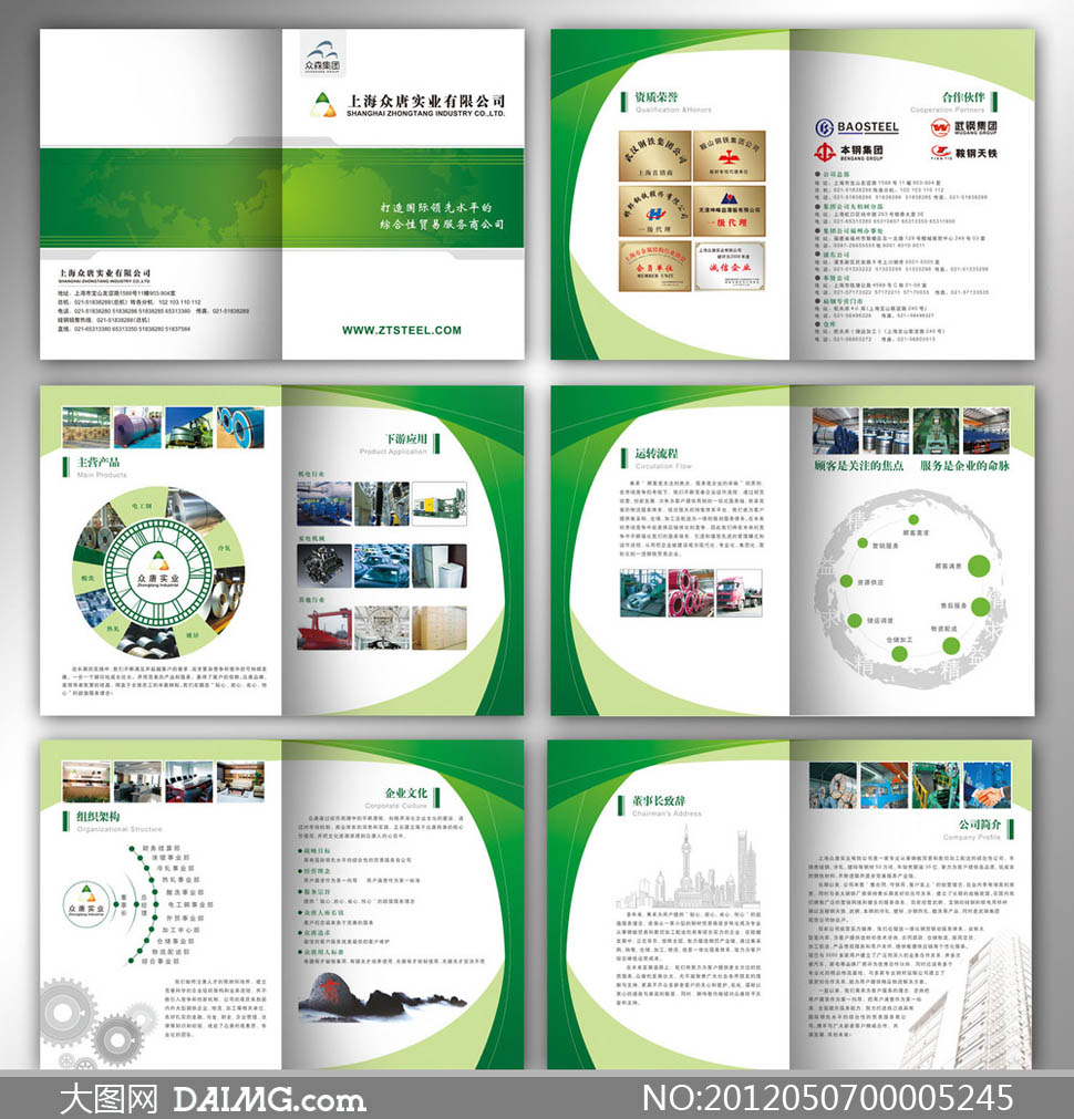 贸易公司画册设计矢量源文件