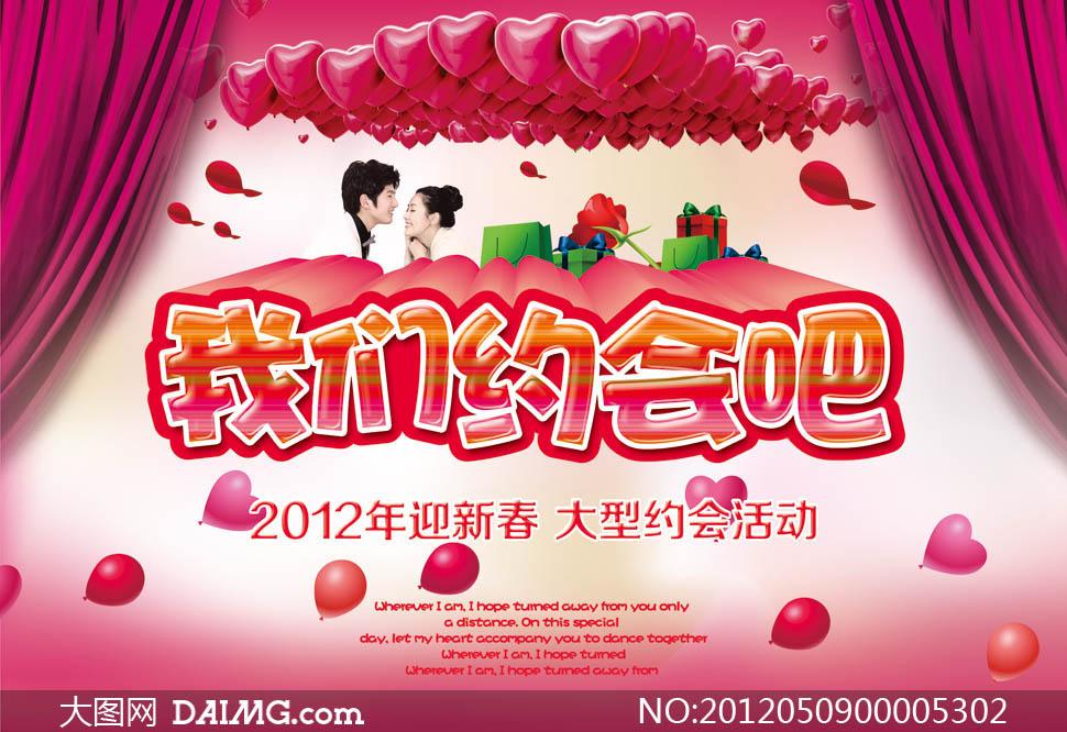 我们约会吧合作网站_我们约会吧相亲海报设计PSD源文件 - 大图网daimg.com