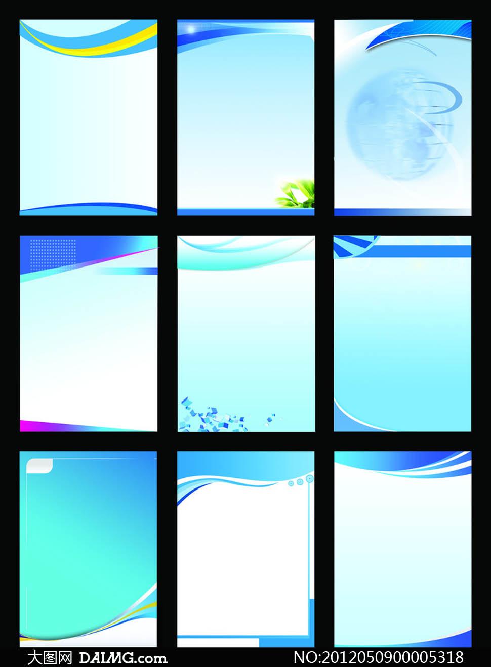 蓝色调企业展板背景设计psd源文件