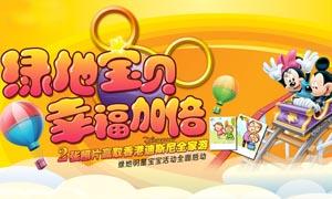 61儿童节游乐园海报设计PSD源文件