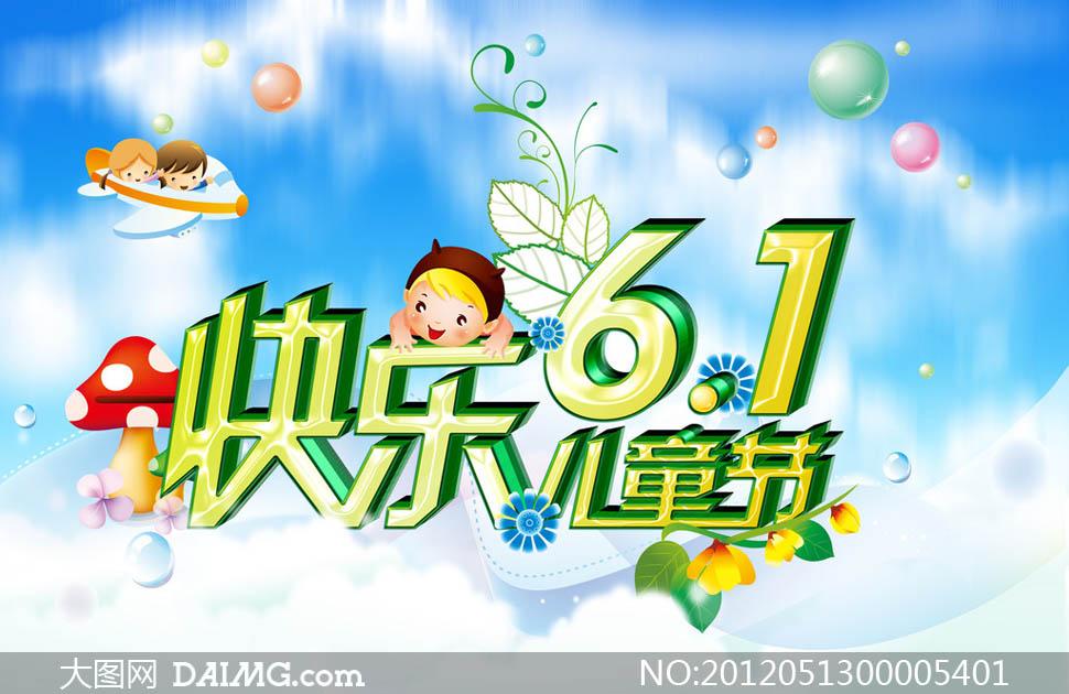 彩色泡泡卡通小孩儿童节树叶花藤花纹绿色曲线飞机立体字海报设计广告