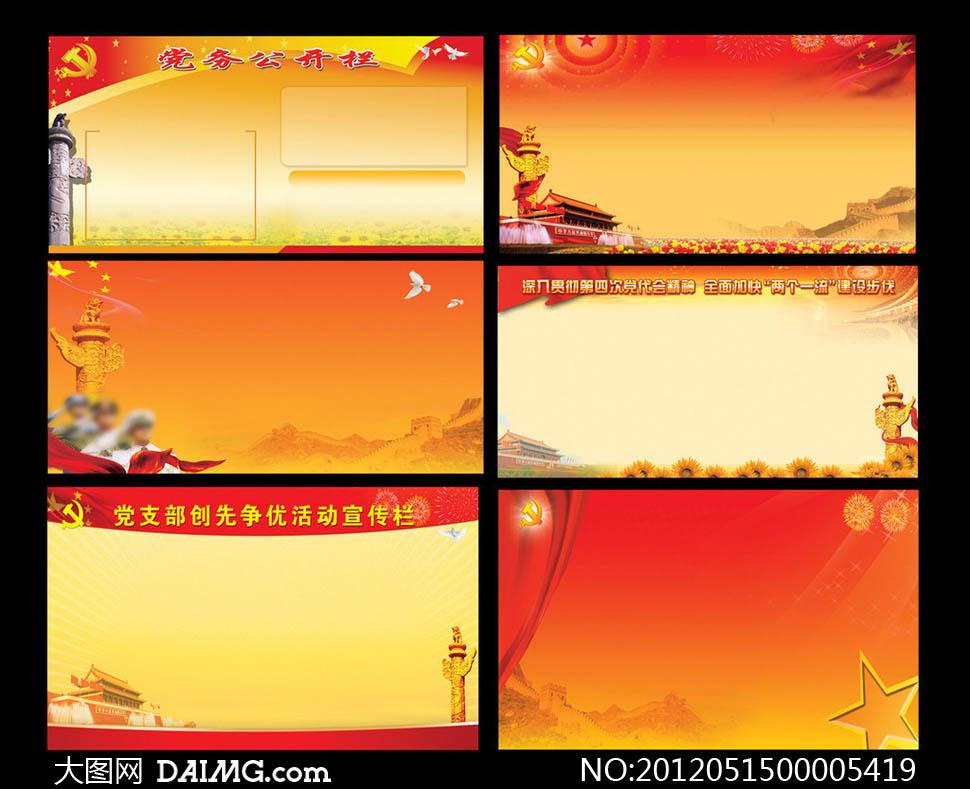 宣传展板背景设计psd分层素材 大图网设计素材下载