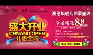 盛大开业李惠全城海报设计PSD源文件