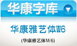 华康雅艺体W6简体