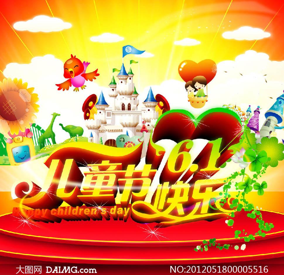 关键词: 61儿童节儿童节快乐六一节儿童节卡通城堡心形黄金字立体字