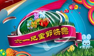 六一儿童节快乐海报设计PSD分层素材