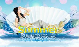 清凉盛夏广告设计模板PSD源文件