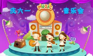 61儿童节音乐会卡通背景设计PSD源文
