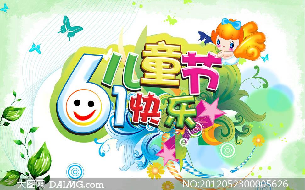 61儿童节快乐手绘海报设计psd源文件