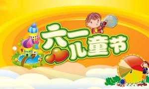 61儿童节简洁广告设计PSD源文件