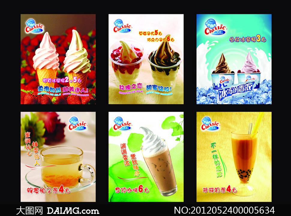 奶茶宣传广告设计模板psd源文件下载 关键词: 奶茶宣传奶茶海报奶茶