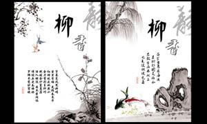 中国风笔记本封面设计PSD分层素材