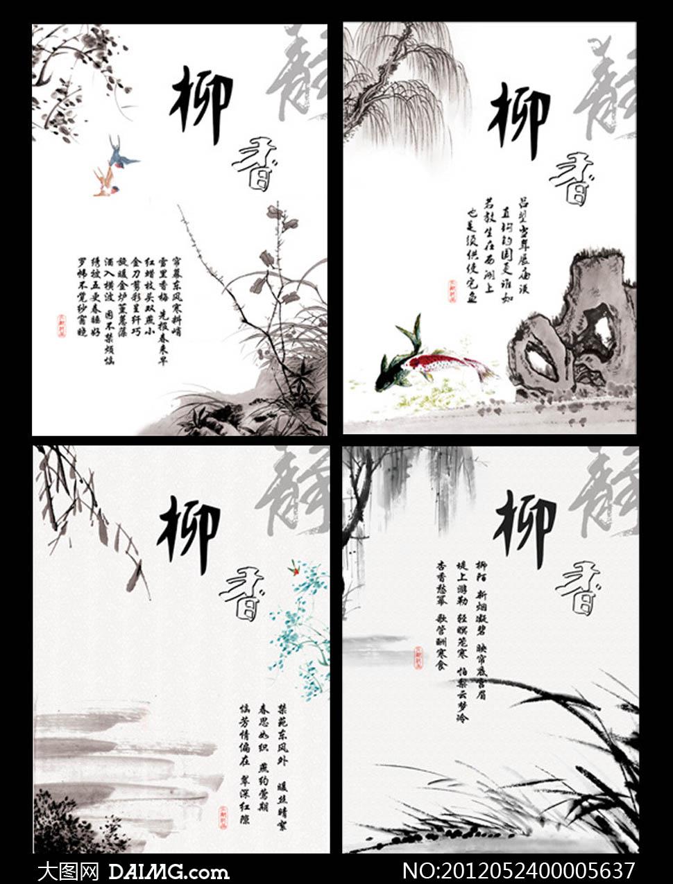 关键词: 中国风水墨画水墨山中国画杂草柳树树枝静字柳香蜻蜓笔记本本