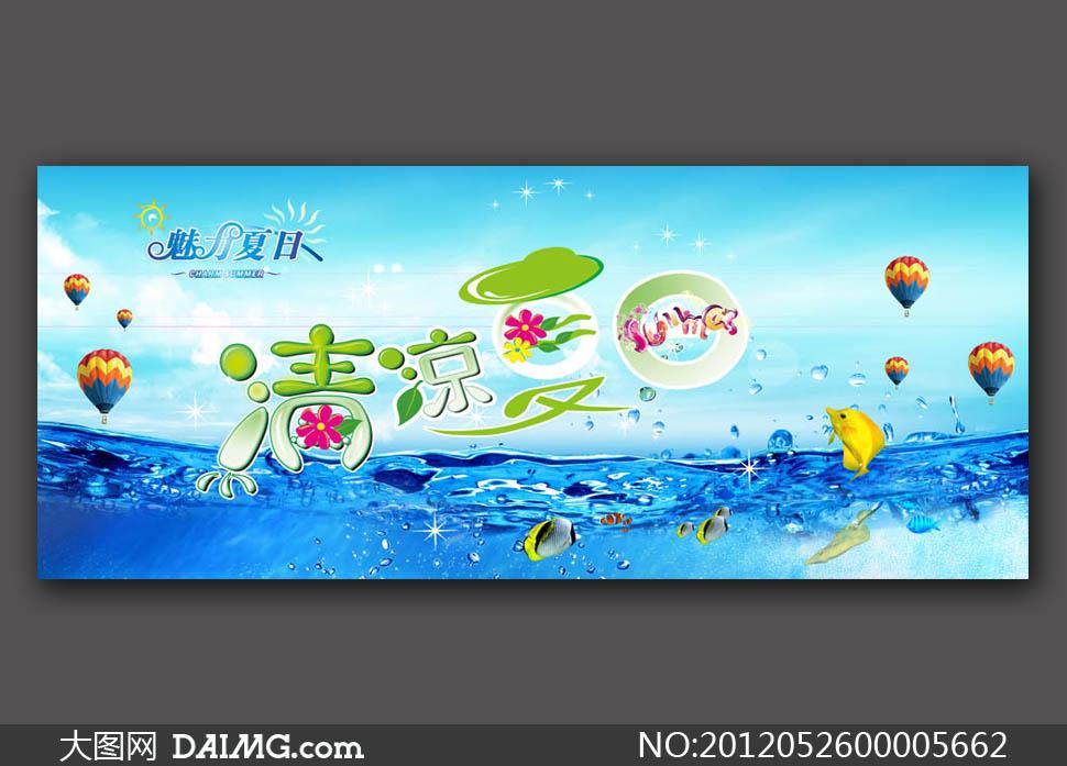 海洋清凉冰爽一夏冰爽夏日夏季夏天艺术字字体设计吊旗模板海报设计