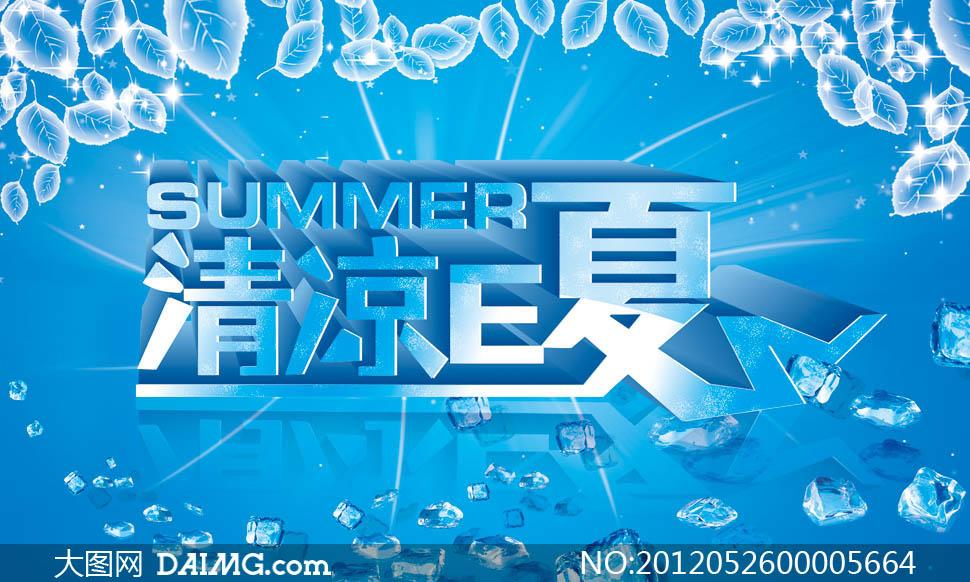 冰树叶星光通透蓝色背景立体字艺术字放射背景夏季吊旗夏天吊旗夏天展图片