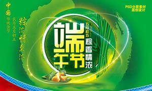 端午节粽香情浓广告设计PSD分层素材