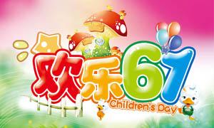 欢乐61儿童节卡通海报矢量素材