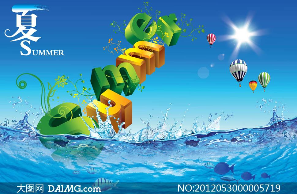 蓝天白云阳光大海沙滩海滩气泡水珠椰树金鱼清凉冰爽节日素材广告设计