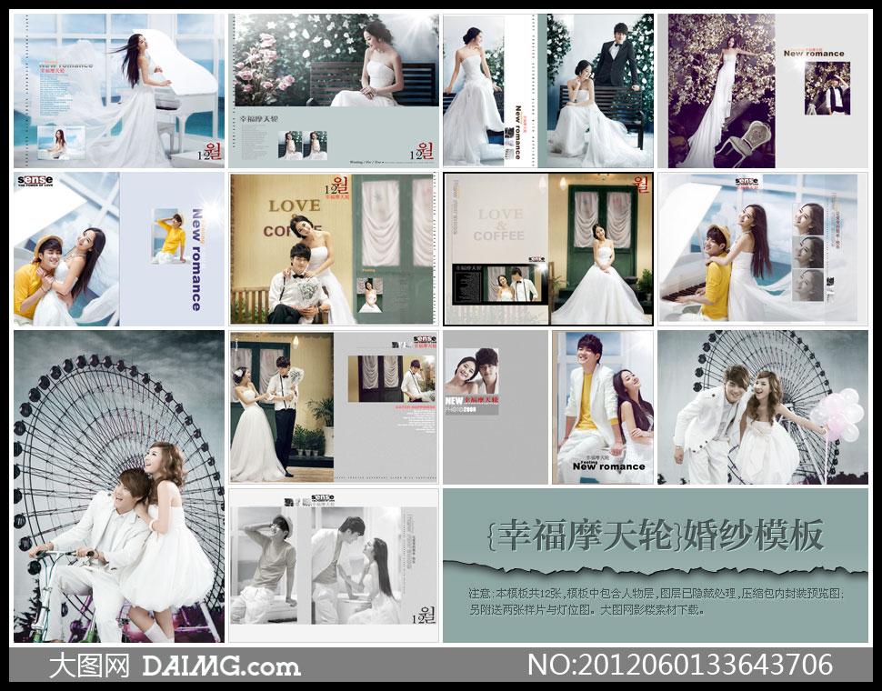 婚纱照模板婚纱照摄影版式设计版面设计相片模板照片模板钢琴韩式韩风