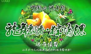 端午节龙舞飘香广告设计PSD源文件