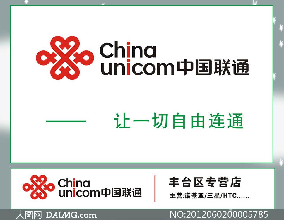 中国联通矢量标志_中国联通矢量图_矢量标