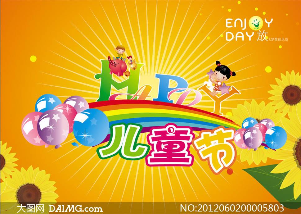 61儿童节宣传画设计矢量素材 - 大图网设计素材