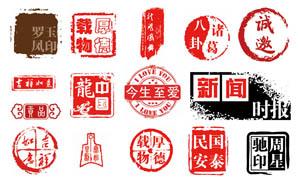 各类颓废印章设计PSD分层素材